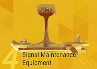 信号メンテナンス用品
