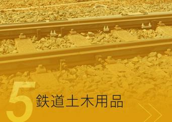 鉄道土木用品